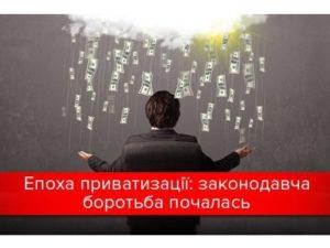 до Закону України «Про приватизацію державного і комунального майна»