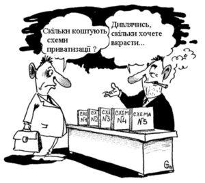 Законно чи поза межами законодавства діятиме Уряд Гройсмана після прийняття Закону України «Про приватизацію державного і комунального майна»