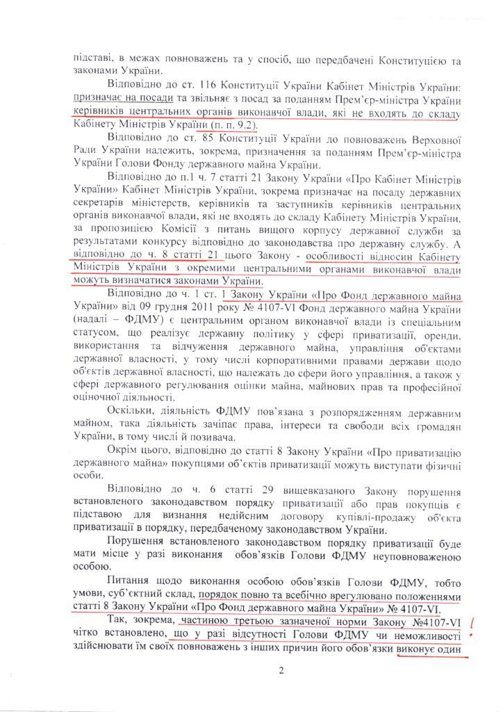 Копія Позовна заява обов'язки Голови ФДМУ покладено на керівника апарату ФДМУ 2