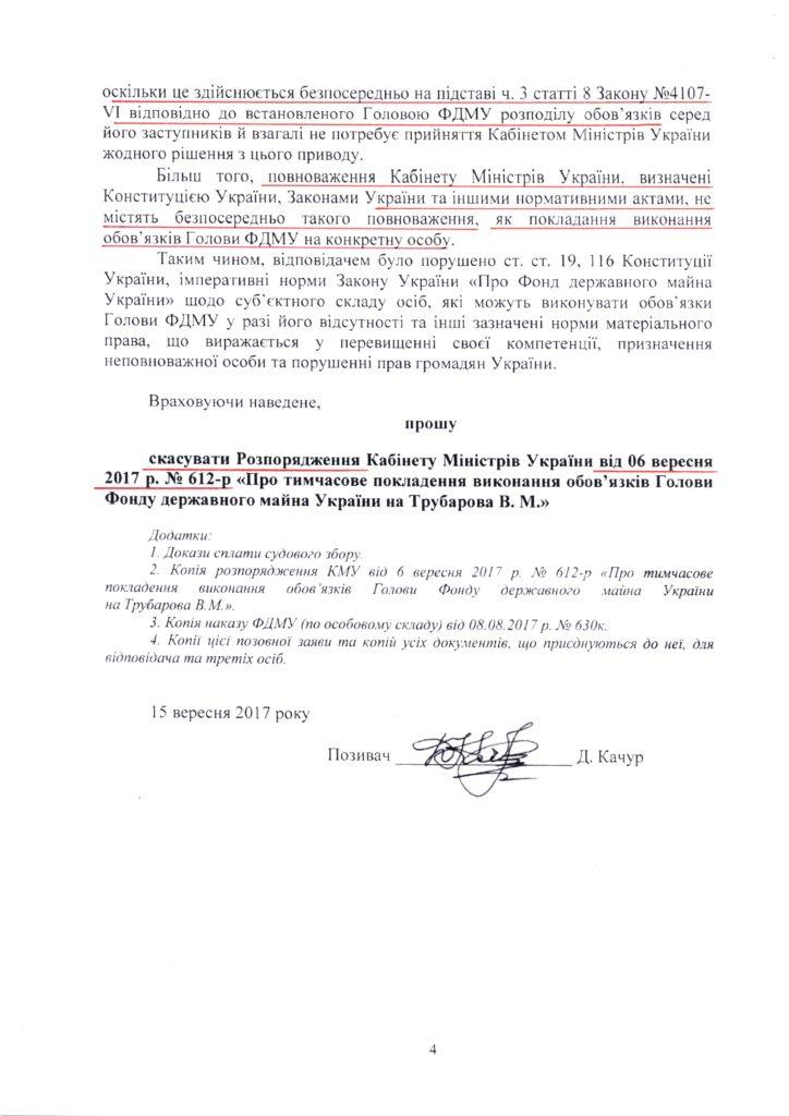 Копія Позовна заява обов'язки Голови ФДМУ покладено на керівника апарату ФДМУ4