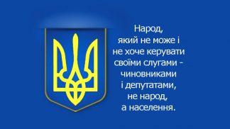 Чи стане громадянин України джерелом влади, залежить від кожного з нас