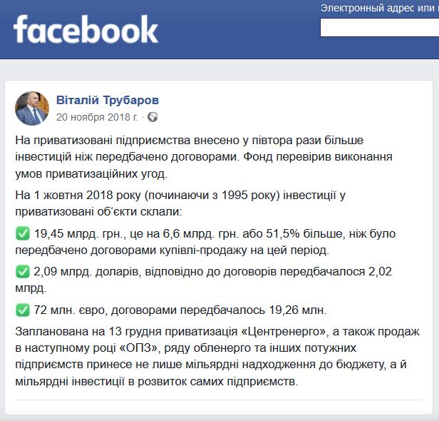Fasebook Trubarov
