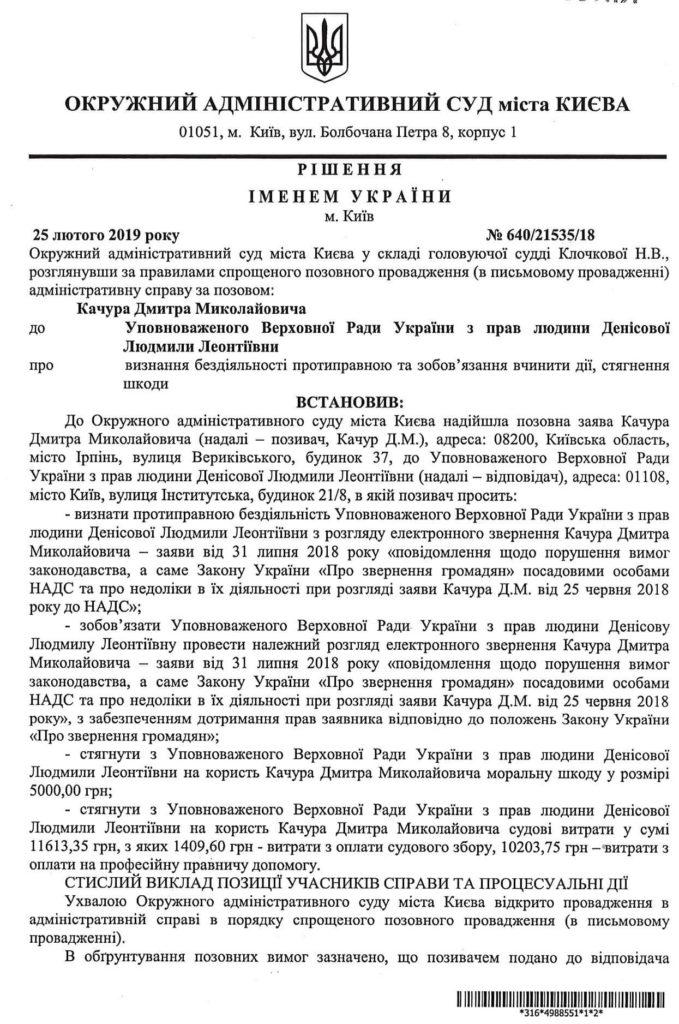 Рішення Окружного адміністративного суду міста Києва від 25 лютого 2019 року №640/21535/18 стор 1.