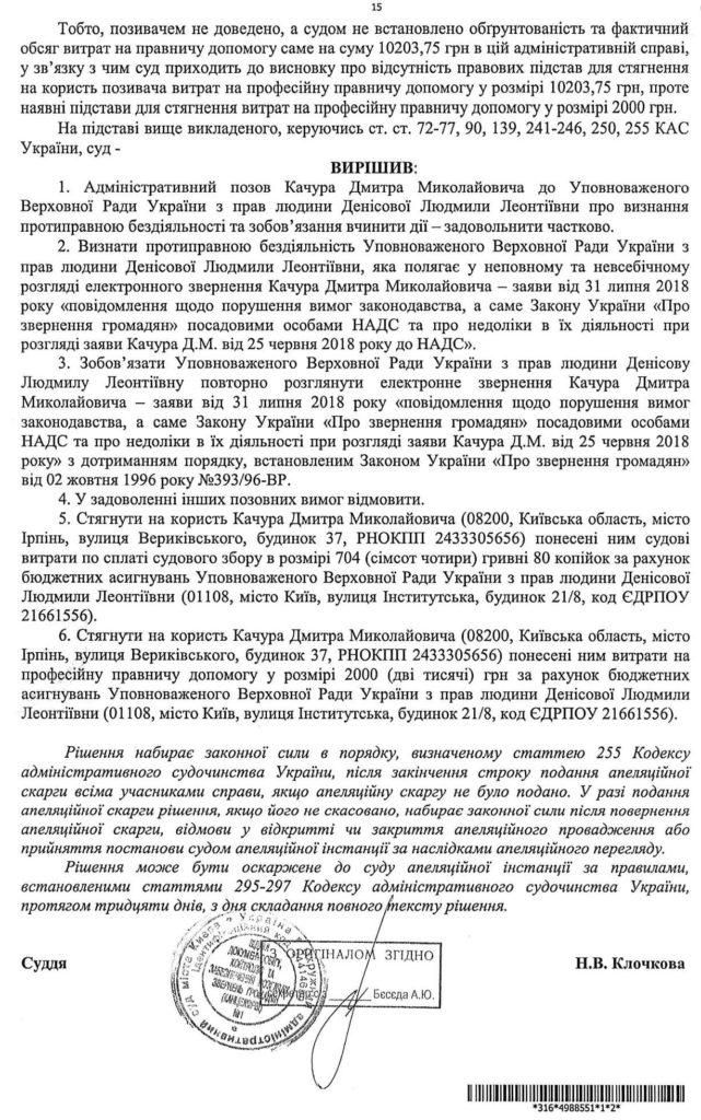 Рішення Окружного адміністративного суду міста Києва від 25 лютого 2019 року №640/21535/18 стор 15.