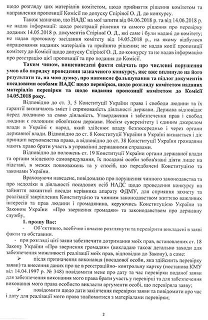 Заява до Національного агентства з питань державної служби (НАДС) лист 2