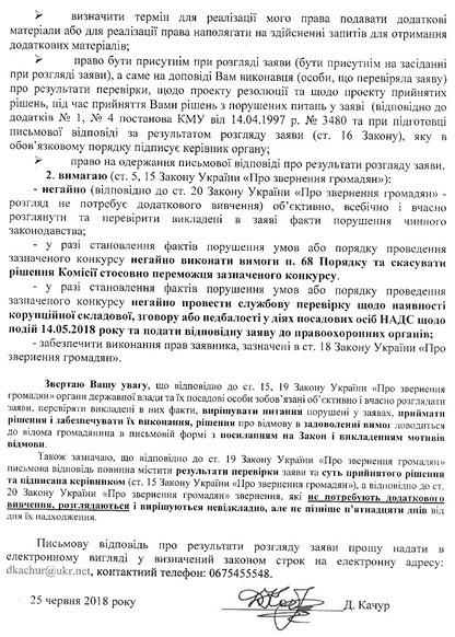 Заява до Національного агентства з питань державної служби (НАДС) лист 3