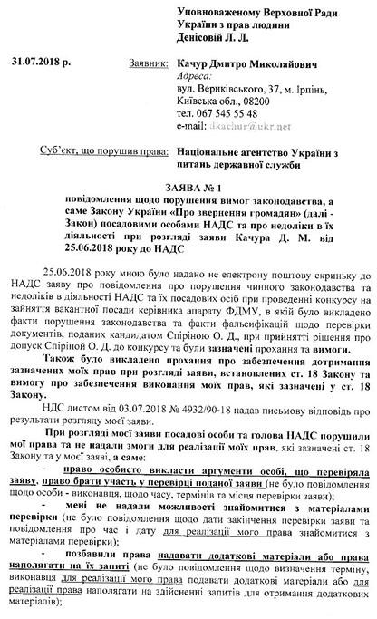 Заява № 1 до Уповноваженого Верховної Ради України з прав людини Людмилі Денісовій лист 1