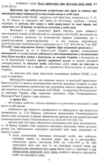 Заява № 1 до Уповноваженого Верховної Ради України з прав людини Людмилі Денісовій лист 2