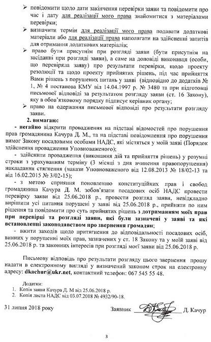 Заява № 1 до Уповноваженого Верховної Ради України з прав людини Людмилі Денісовій лист 3