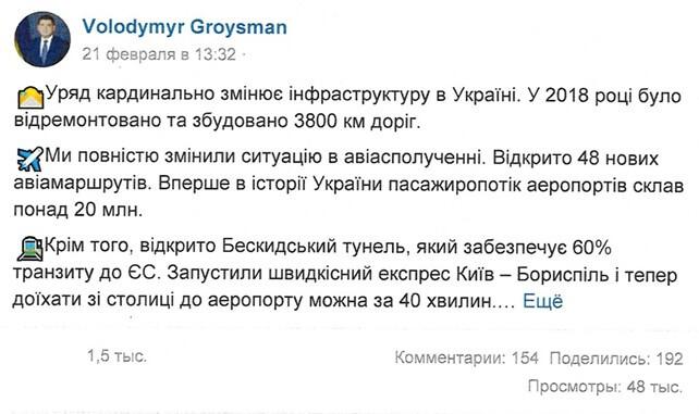 В. Гройсман и дороги сторінка в Фейсбук
