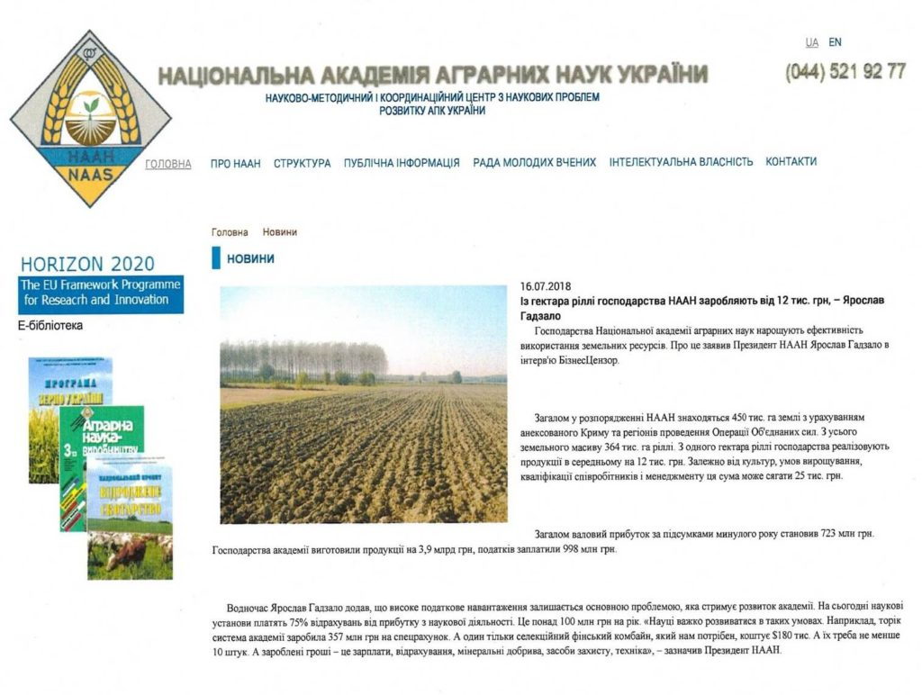 Сайт НААН, стаття Ярослава Ганзало