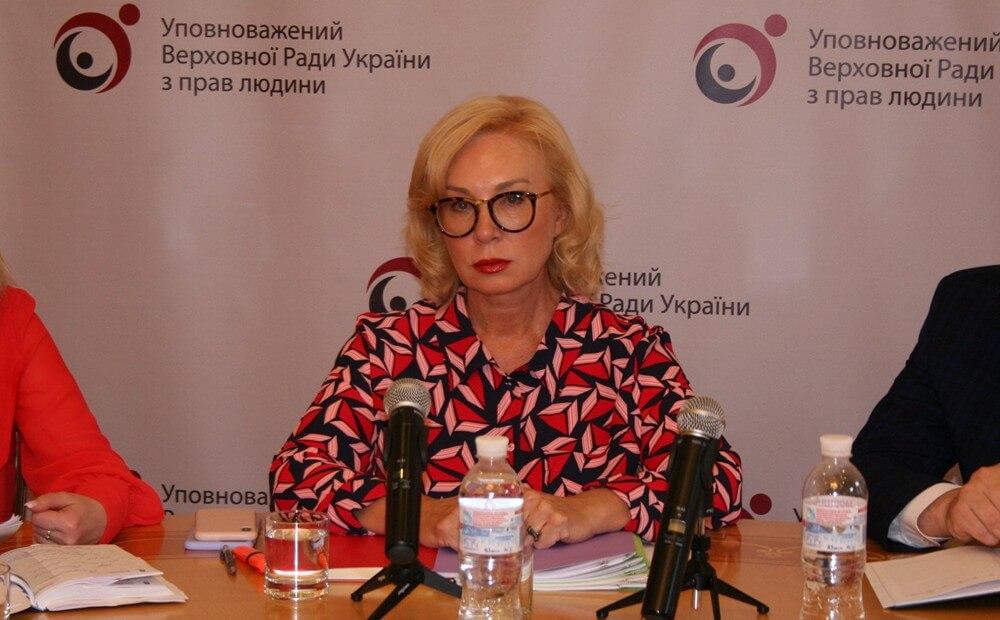 Людмила Денисова порушник прав громадян