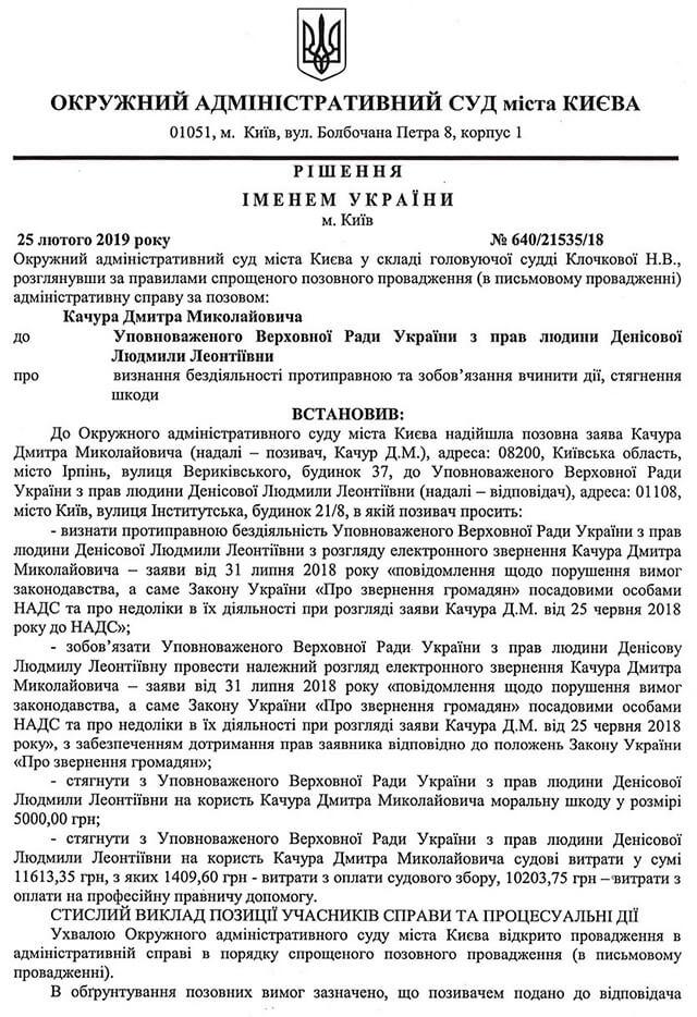 Рішення окружного адміністративного судуміста Києва 640/21535/18
