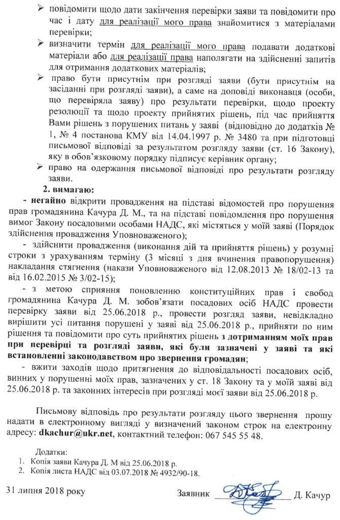 Уповноважена Л. Денісова дійшла «до дна» в захисті прав людини та встала проти прав громадян