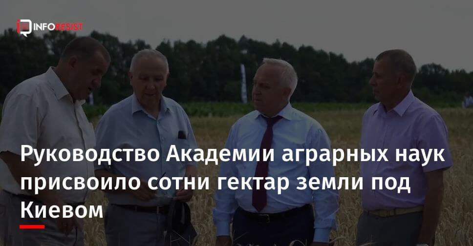 Руководство НААН присвоило сотни гектаров земли