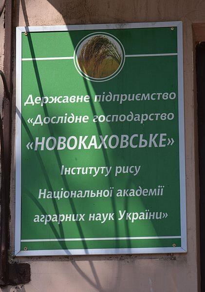 """ДП """"Новокаховське"""""""