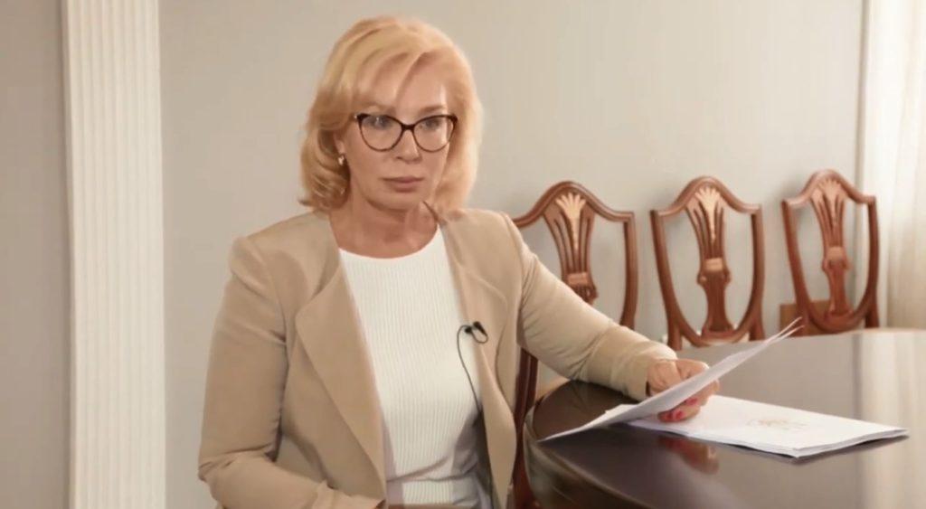 Уповноважена Л. Денісова пробила «дно» в захисті прав людини