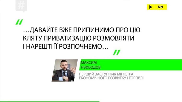 Досягнення «реформаторів», які призначили нового Голову ФДМУ, у приватизації