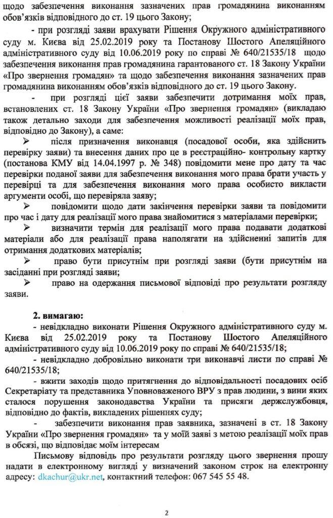 Заява до Уповноваженого з прав людини Л. Денисової стор2