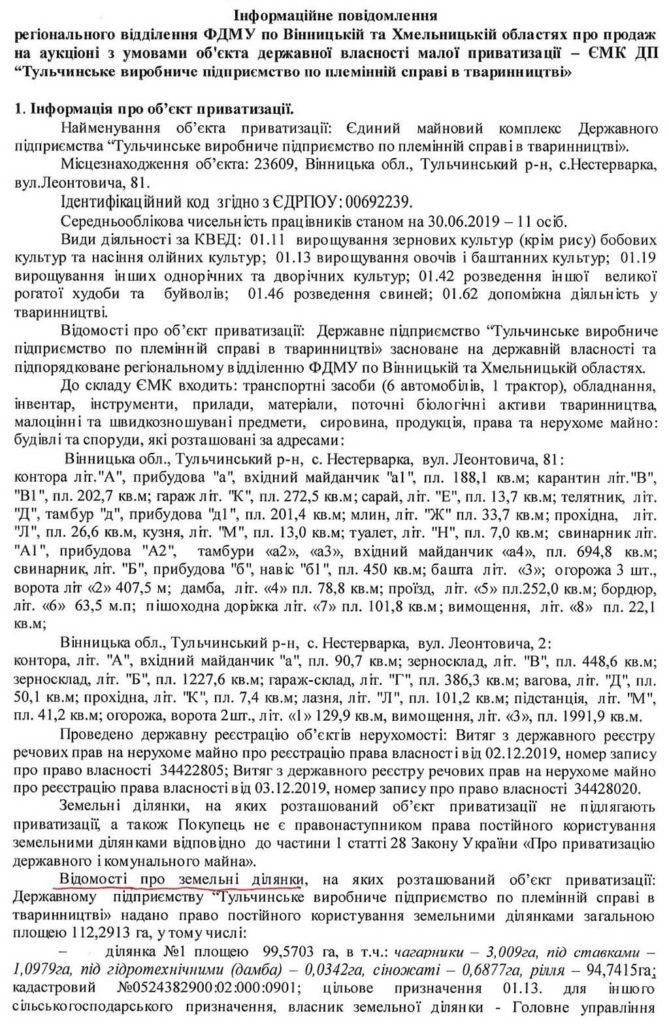 Інформаційне повідомлення ФДМУ щодо продажу Тульчинського ВП 1