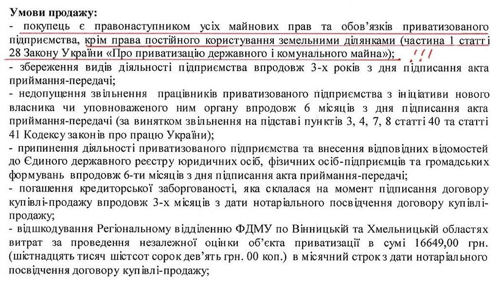 Інформаційне повідомлення ФДМУ щодо продажу Тульчинського ВП 2