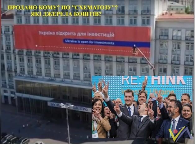 Дика приватизація в Україні
