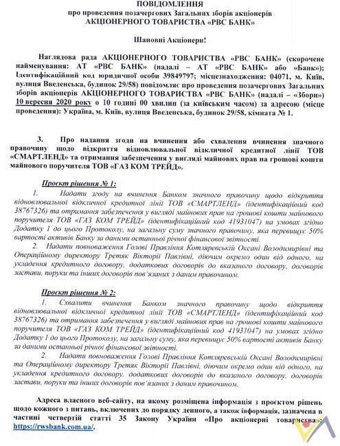 """Повідомлення про проведення зборів """"РБС БАНК"""""""