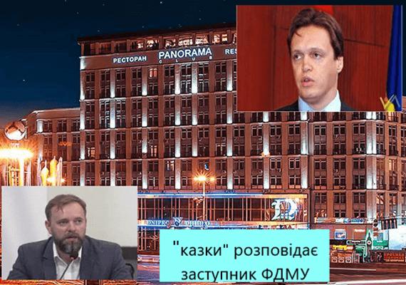 Заступник Голови ФДМУ Тарас Єлейко бреше про законність приватизації Готелю «Дніпро»
