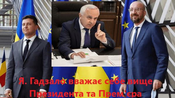 Ярослав Гадзало вищій за Президента та Прем'єр-міністра