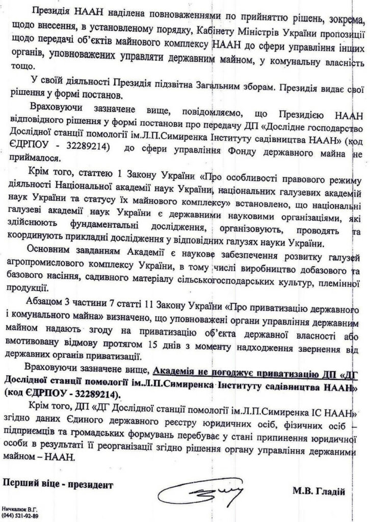 Лист НААН від 05.10.2020 -2
