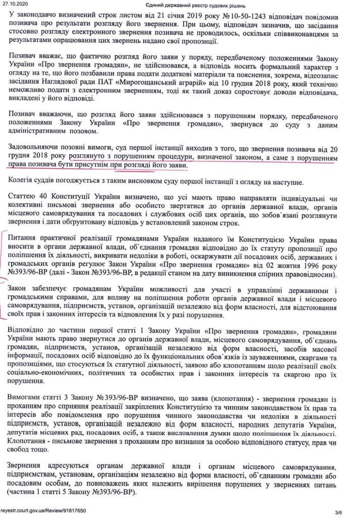 Текст Постанови суду, справа 640/4085/19, сторінка 3