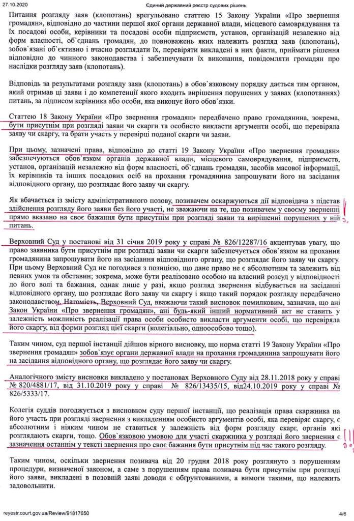 Текст Постанови суду, справа 640/4085/19, сторінка 4