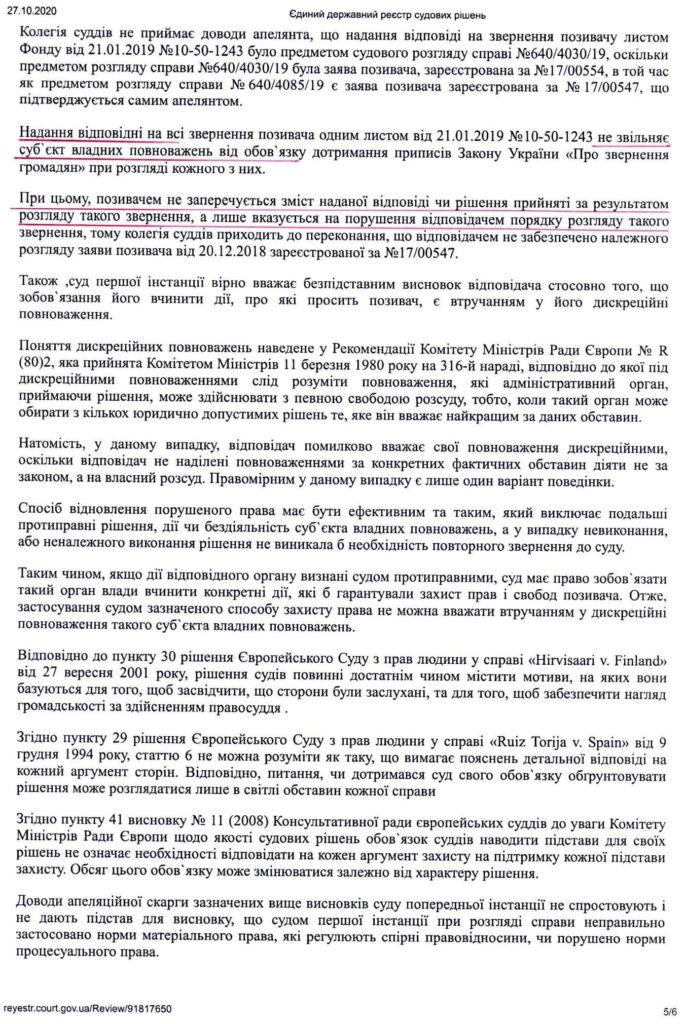 Текст Постанови суду, справа 640/4085/19, сторінка 5