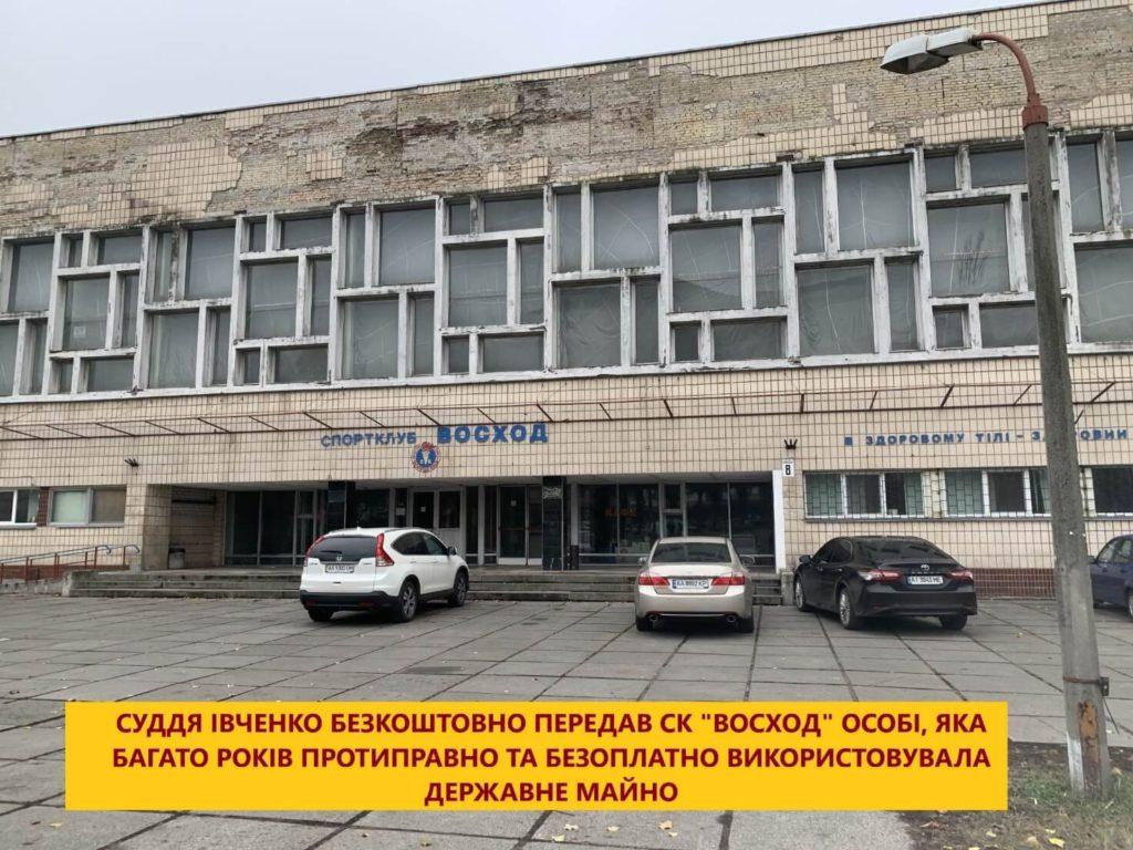 Суддя Івченко розбазарює державне майно